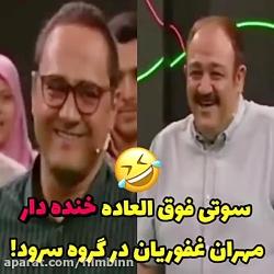 مهران غفوریان _سرود _خن...