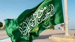 اهتزاز پرچم علی بن موسی...