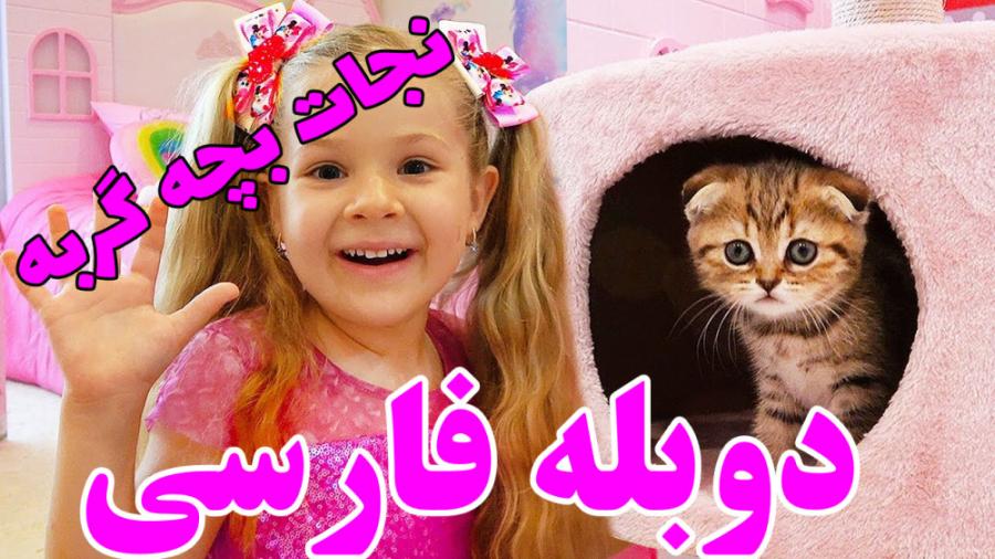 دیانا و روما تولد گربه دوبله فارسی
