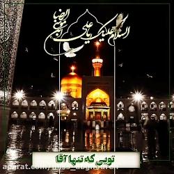 کلیپ تبریک تولد امام رض...
