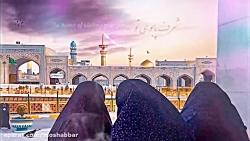 """کلیپ زیبای""""شرف پابوسی""""با نوای علی فانی-میلاد امام رضا علیه السلام"""