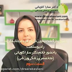 drsarakaviani