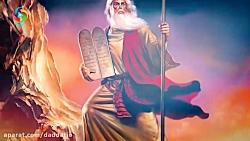 داستان حضرت موسی (ع) و ف...