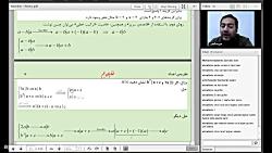 ویدیو آموزش فصل 1 گسسته دوازدهم بخش 2