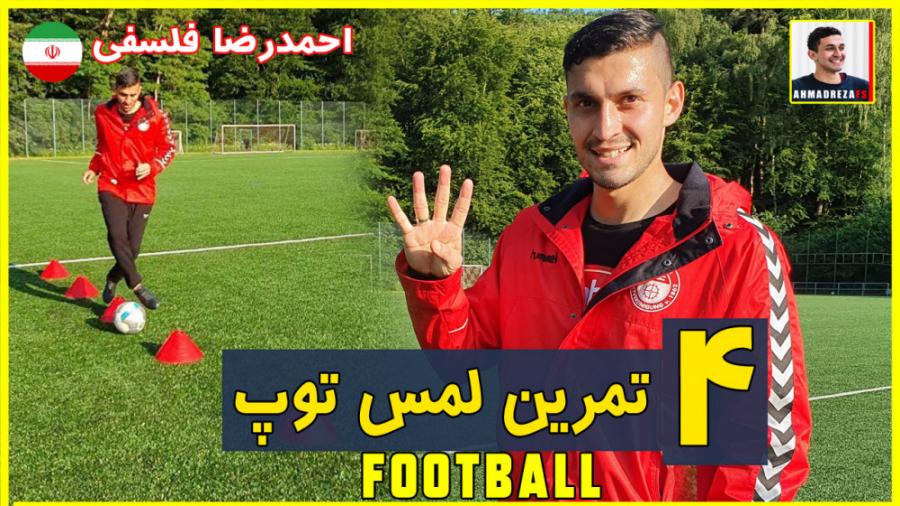 آموزش فوتبال : 4 تمرین ب...
