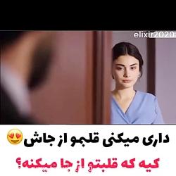 کلیپ عاشقانه با  آهنگ مهدی منافی قِلِق