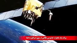 پرتاب ماهواره جاسوسی اسرائیل - ایران حالا باید یک درسی به اسرائیل بدهد