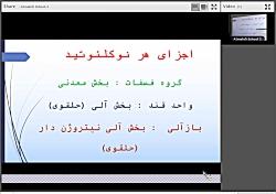 ویدیو آموزش فصل اول زیست شناسی دوازدهم بخش 3