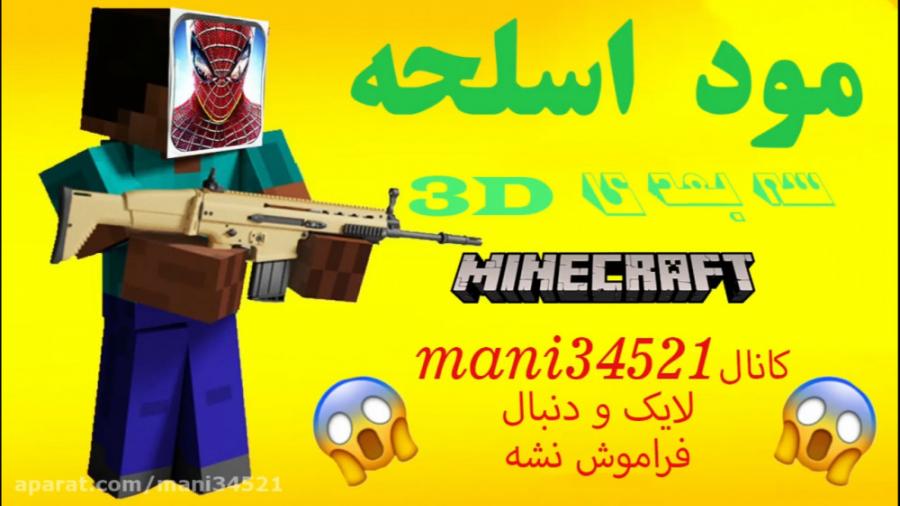 مود Gun 3D برای بازی Minecraft
