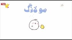 کارتون مولانگ - فیلم