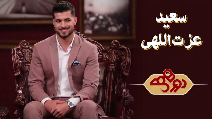 سعید عزت اللهی (بازیکن ...
