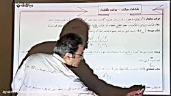 ویدیو آموزش فصل 1 فیزیک دوازدهم جلسه 3