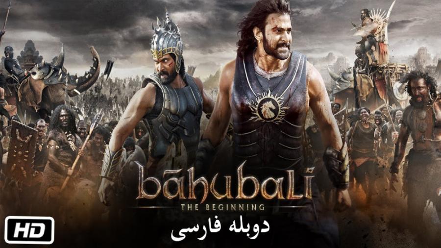 فیلم هندی آغاز باهوبالی Baahubali The Beginning 2015 با دوبله فارسی