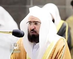 تلاوت زیبای شیخ عبدالرحمن بن سدیس. امام مسجد الحرام