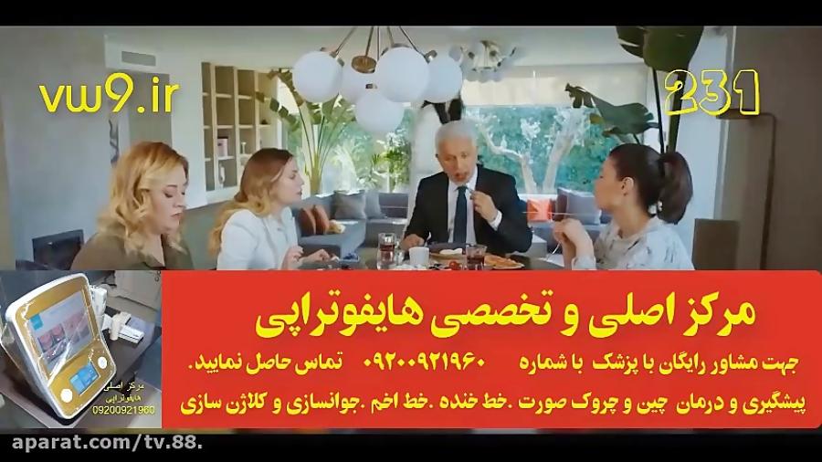 سریال سیب ممنوعه قسمت 231 دوبله فارسی