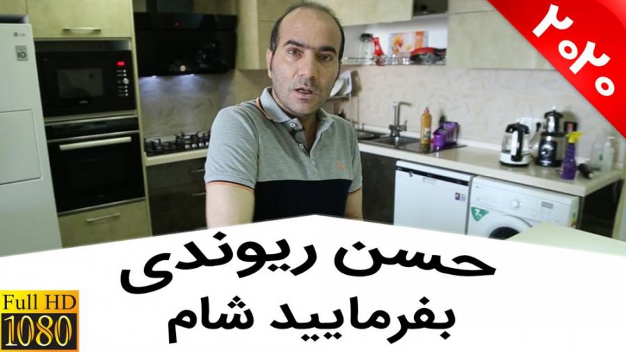حسن ریوندی - دستور پخت ک...