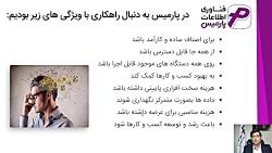معرفی راهکار ابری پارم...