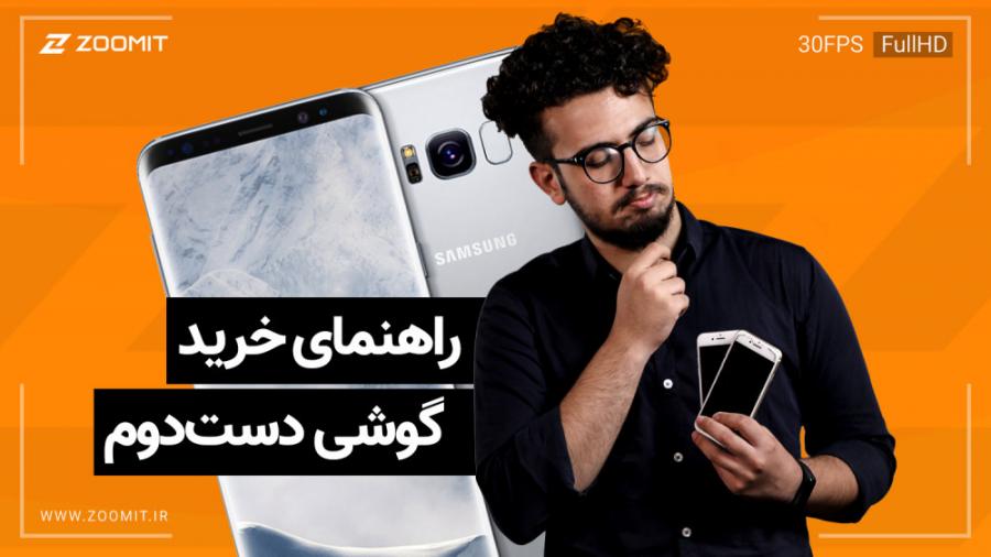 راهنمای خرید گوشی دست د...