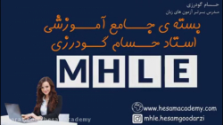 معرفی بسته آموزشی آزمون MHLE