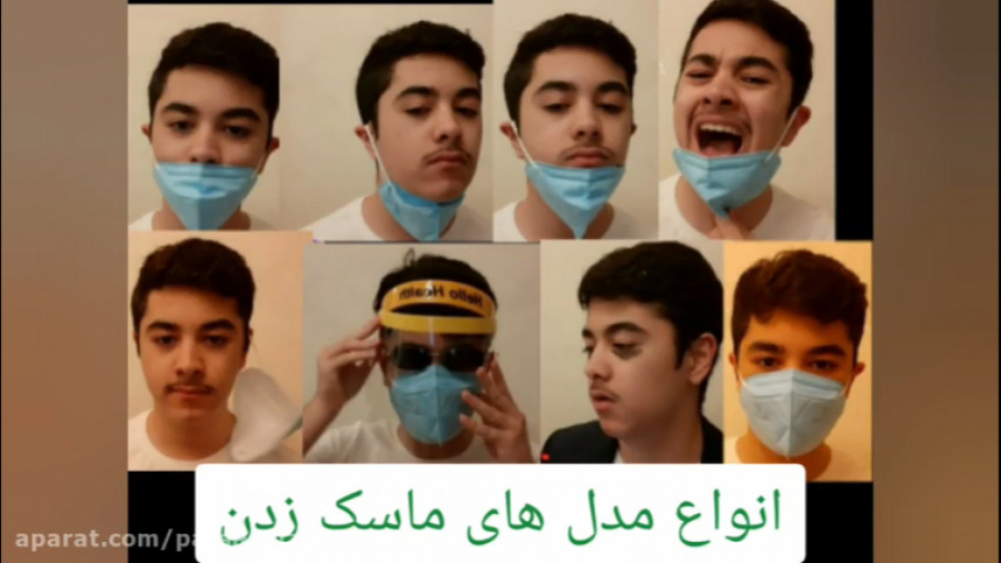 روش های نادرست ماسک زدن و آموزش صحیح ماسک زدن در قالب طنز(به امید شکست کرونا)