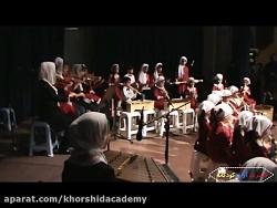 کنسرت آوای کودکان