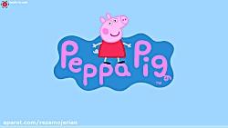 کارتون پپا پیگ این داست...