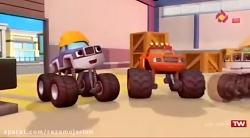 کارتون بلیز و ماشین های...