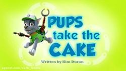 انیمیشن سگهای نگهبان ( پاوپترول ) - قسمت 46