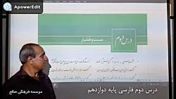 ویدیو معنی درس دوم فارسی دوازدهم