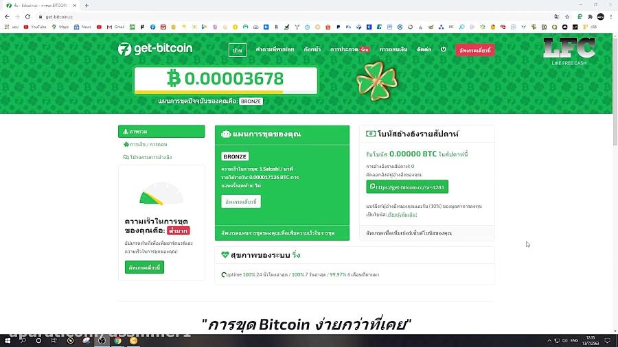 Two Factor Authentication   Electrum, Bitcoin wallet, Bitcoin