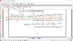 درس اول فارسی یازدهم قسمت دوم