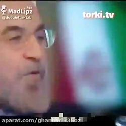 دوبله ترکی  حسن روحانی