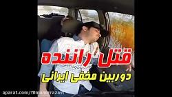 بهترین دوربین مخفی ترسناک ایرانی قتل راننده تاکسی کلیپ ناب خفن