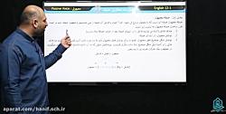 ویدیو آموزش فعل مجهول زبان انگلیسی دوازدهم