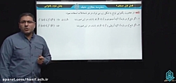 ویدیو آموزش یکنوایی حسابان دوازدهم