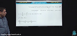 ویدیو آموزش یکنوایی فصل 1 حسابان دوازدهم بخش 2