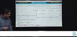 ویدیو آموزش یکنوایی حسابان دوازدهم بخش 3