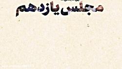مجلس امید، مجلس انقلابی