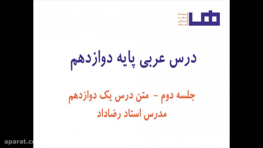 ویدیو آموزش متن درس 1 عربی دوازدهم