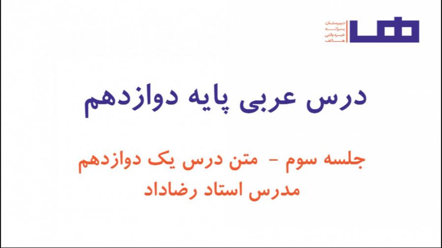 ویدیو آموزش متن درس1 عربی دوازدهم بخش 2