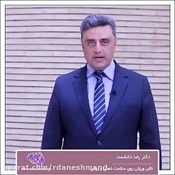 دکتر رضا دانشمند