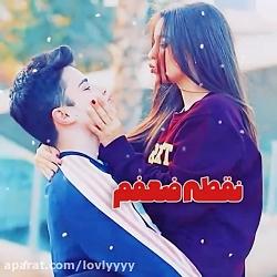 عاشقانه ترین کلیپ عاشقانه/کلیپ عاشقانه+ آهنگ عاشقانه