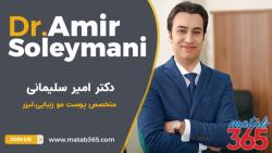 دکتر امیر سلیمانی | راه های پیشگیری از واریس