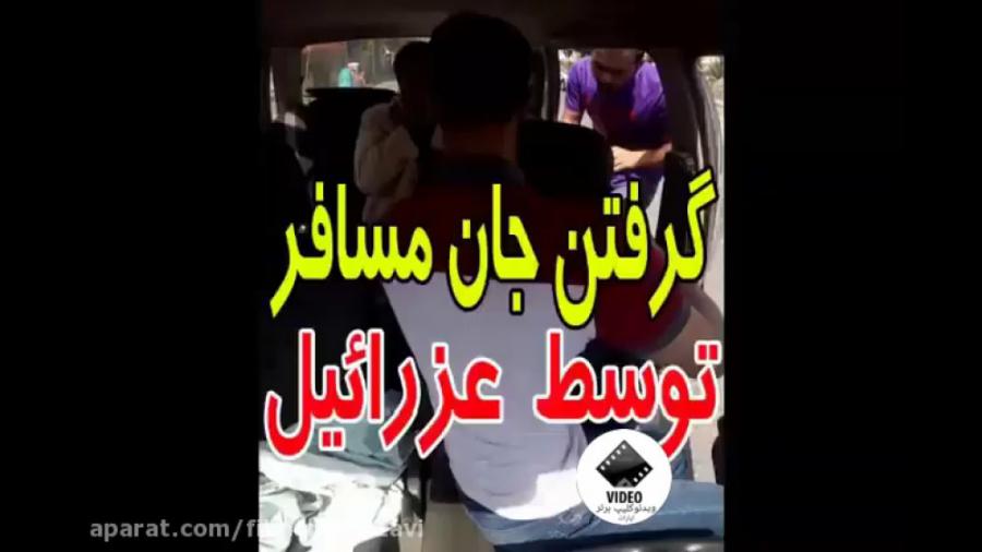 دوربین مخفی خنده دار ترسناک عزرائیل در تاکسی بمب خنده کلیپ خنده دار