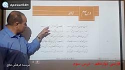 ویدیو خلاصه آموزش درس سوم فارسی دوازدهم