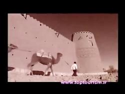 وب سایت گردشگری ایران - تاپ توریسم