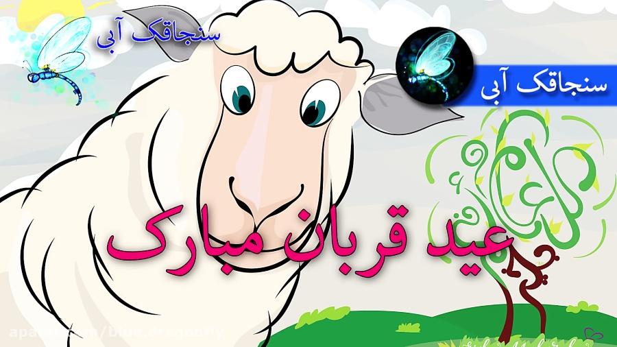 تبریکی عید قربان صوتی