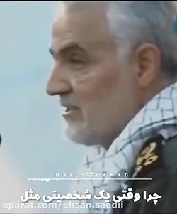 صحبت های شهید قاسم سلیمانی ،سردار دلها،سردار سلیمانی،حاج قاسم
