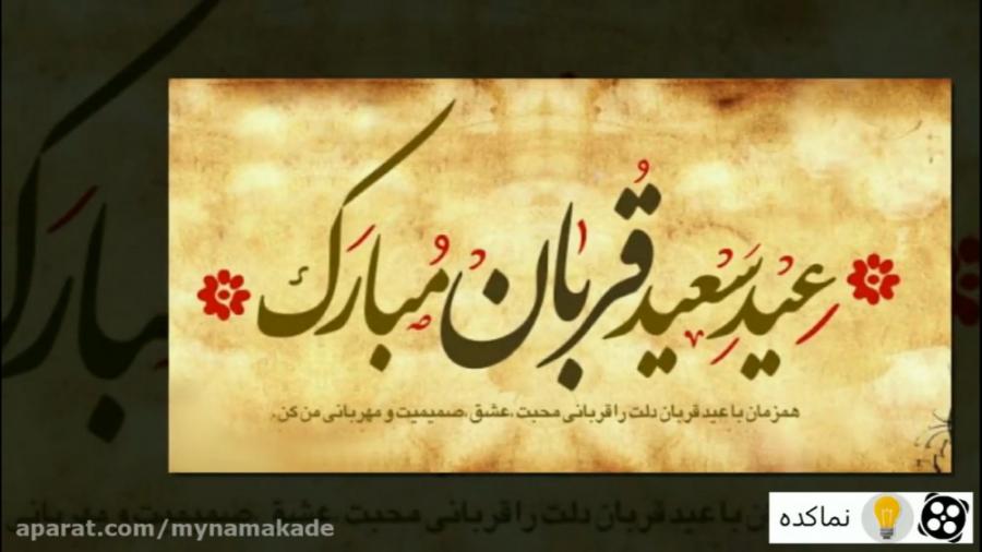 عید قربان مبارک عشقم