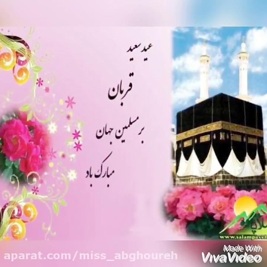 کلیپ تبریک عید قربان عید سعید قربان مبارک